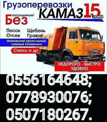 Доставка грузов... песок, отсев, глина и. т. д в Бишкек