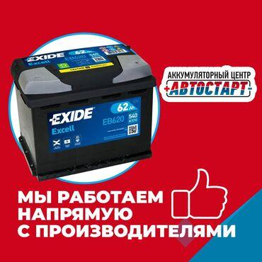 Аккумуляторы прямой поставки от надежных производителей доставка и уст