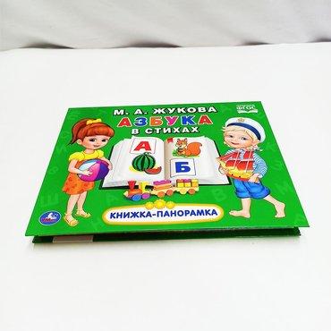 Книжка - панорама азбука М.А. Жукова!! Полный алфавит со стишками и