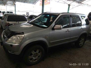 0551700757хонда crv 2004 г. в. , 2,0 полный привод, камера заднего вид в Бишкек