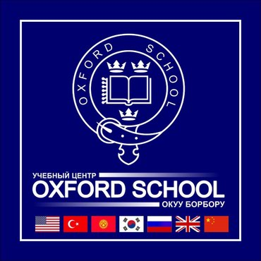 "Учебный центр ""OXFORD SCHOOL"" предлагает вам в Ош"