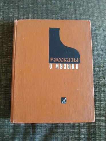 """Книга """"рассказы о музыке"""" за 10 манат По поводу книги писать в воцап"""