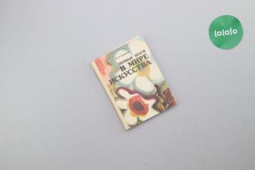 """Книги, журналы, CD, DVD - Киев: Книга """"Первые шаги в мире искусства"""" Н.А. Горяева    Палітурка: тверда"""