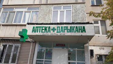 сдам действующий магазин в бишкеке в Кыргызстан: Иштеп жаткан дарыкана ижарага берилет. Сдаю действующий аптечный