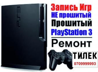PS3 Запись Игр НЕ ПРОШИТЫЙ ПРОШИТЫЙ РЕМОНТ в Бишкек