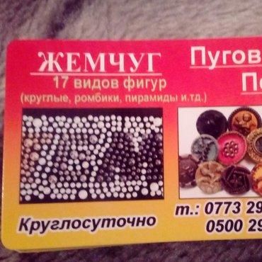 швея заказчик издейбиз бардык спец машинка бар кок-жар в Бишкек