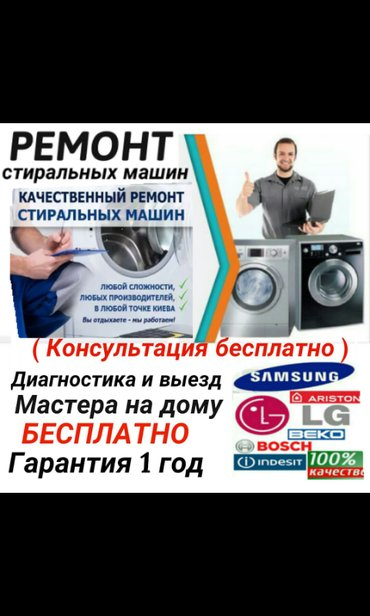 """🔧Ремонт стиральных машин в Душанбе """" на дому """"   《 Мастерская σε Душанбе"""