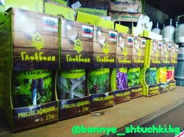 Эфирные масла для бани и сауны. 17мл   в Бишкек