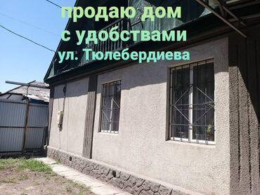 гбо 4 поколения в Кыргызстан: Продам Дом 73 кв. м, 4 комнаты
