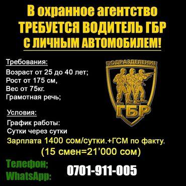 авто номера бишкек в Кыргызстан: Требуется водитель в ГБР с личным авто.Возраст от 21 до 40 лет.Рост от