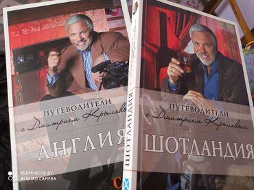 Книги, журналы, CD, DVD - Кыргызстан: Продаю новые книги разные из Москвы
