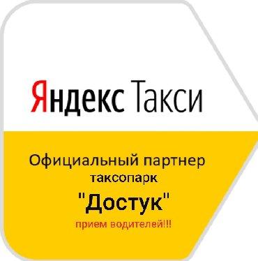 Спонсор партнер - Кыргызстан: Официальный партнер яндекс такси таксопарк ДОСТУК приглашает водителей