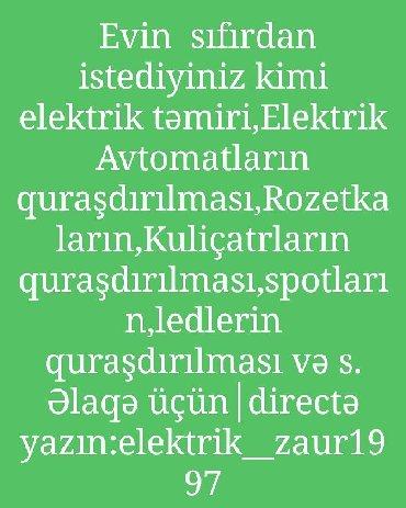 Другие специальности в Азербайджан: Другие специальности