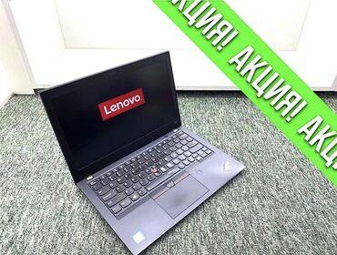 сканеры qpix digital в Кыргызстан: Акция-акцияультрабук lenovothinkpad-модель-x280-процессор-core