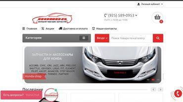 магазин gps навигаторов в Кыргызстан: Веб-сайты | Разработка, Поддержка, Верстка