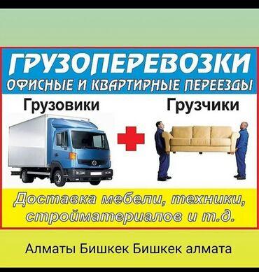 Услуги - Красная Речка: Здравствуйте уважаемые клиенты, занимаемся грузоперевозками