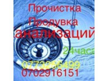 Все услуги сантехника круглосуточно в Бишкек