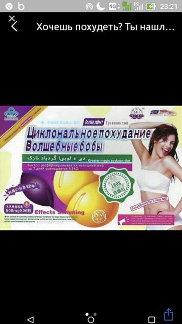 Волшебные бобы для похудения цена с доставкой оригинал 990сом в Бишкек