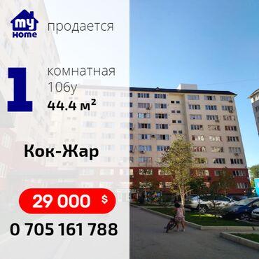 1 комнатные квартиры продажа in Кыргызстан | ПОСУТОЧНАЯ АРЕНДА КВАРТИР: 1 комната