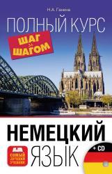 Курсы немецкого языка в Душанбе