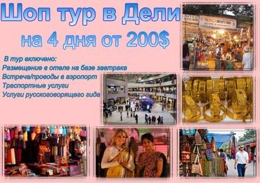 Шоп Тур в Дели в Бишкек