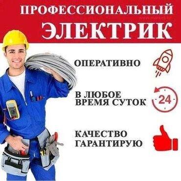 строительных услуг и отделочных работ в Кыргызстан: Электрик профессионал !   электромонтаж у вас в квартире, частном доме
