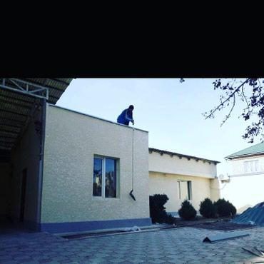 Текстура + Утипления Домом. Качество 300% Бригада в Бишкек