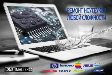 "Сервис-центр ""КомпМастер"" в Бишкек"