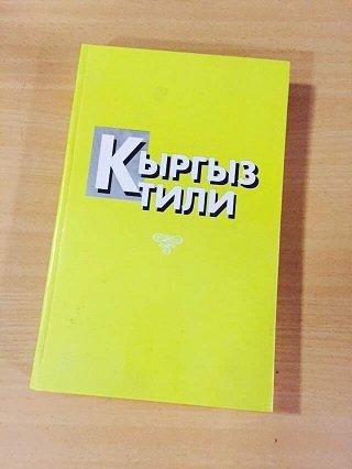 Учебник для русских групп вузов изучающих кыргызский язык в Бишкек