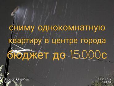 квартира одна комната in Кыргызстан   СНИМУ КВАРТИРУ: 1 комната, 35 кв. м, С мебелью