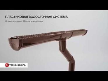 Водосточная системаВодосливная системаЖелобСливная трубаОтвод