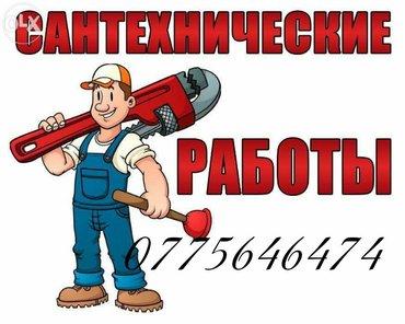 сантехник г. ош 0775646474  0704131318 в Ош