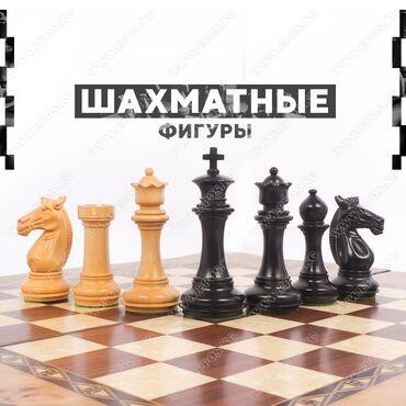 Доски kronos настенные - Кыргызстан: Шахматные фигуры!!! Подарочные шахматные фигуры в кожаном чемодане.  У