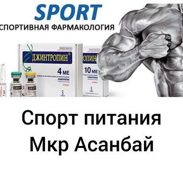 Спортивное питание - Бишкек: Спорт питания