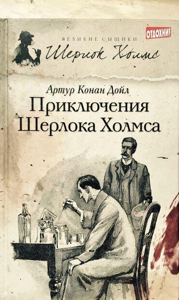 """Книга на все времена! """"Приключения  знаменитого сыщика- Шерлок Холмс"""""""