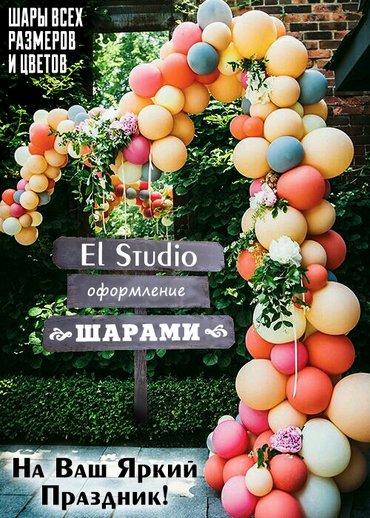 Шары! воздушные шары! арки из шаров! в Бишкек