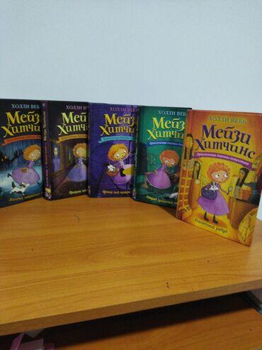 15 объявлений: Книги Мейзи Хитченс от Холли Вебб, В хорошем состоянии.Б.У