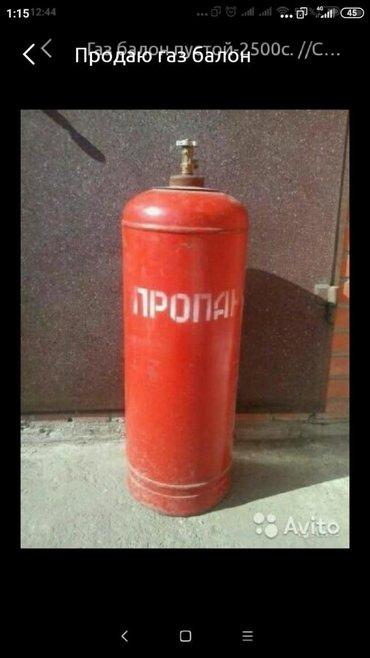 Газовые баллоны - Кыргызстан: Газ балон Продаю с Газом!