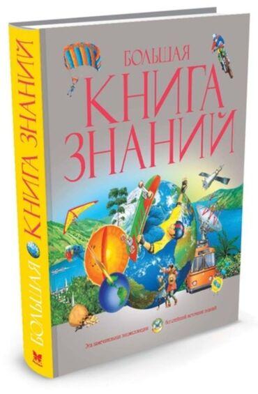 Книга знаний maxaon 
