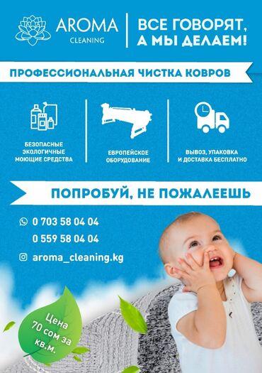 shyrdak dorozhka в Кыргызстан: Стирка ковров | Ковер, Палас, Шырдак | Бесплатная доставка