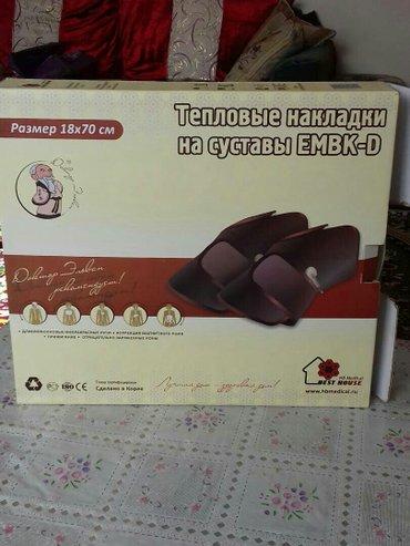 наколенники согревающие с турмалиновыми камнями 23000сом. 0700100348  в Бишкек