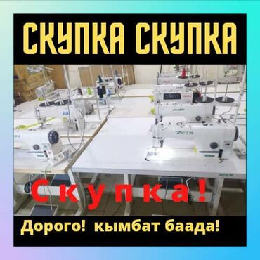 Ремонт электрических швейных машин - Кыргызстан: Скупка швейных машин