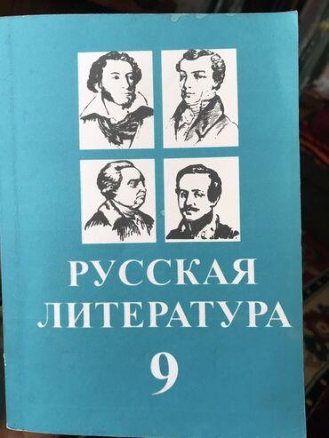 Русская литература  9-класс  НОВЫЙ