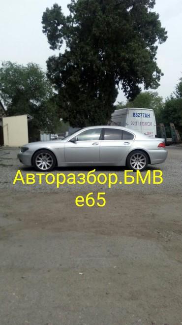 автозапчасти в Кыргызстан: Автозапчасти на БМВ е65.есть почти все