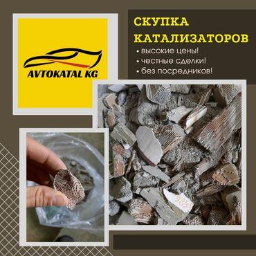 старый сервант реставрация в Кыргызстан: Катализатор, скупка катализаторов, катализатор бишкек, катализатор