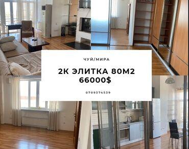 Новостройки - Кыргызстан: 2к Элитка в Современном стилеЧуй 245/1 перес пр-т Мира80 м2 66000$