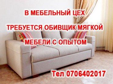 Требуется обивщик мягкой мебели с в Бишкек