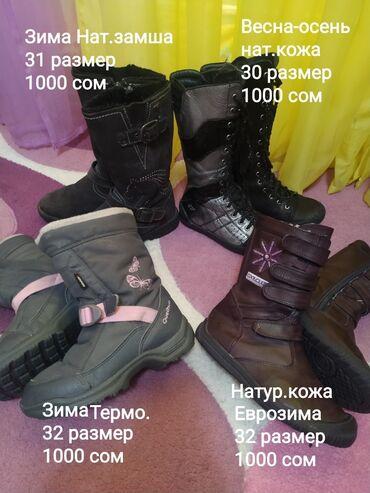 Личные вещи - Токмок: РАСПРОДАЖА ВСЕ ПО 500 СОМ.!!! Продаю сапожки, размеры указаны на фото
