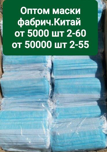 ОПТОМ от 50000 шт 2-55Маски трехслойные на резинках. Размер