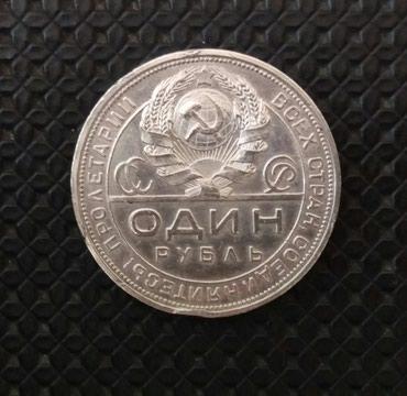 Bakı şəhərində 1 rubl 1924 ci il.20 qramm.